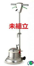 【未組立】ムサシ リンレイ ポリッシャー12インチ(高速型)レバースイッチ CMP120 【業務用 アマノ武蔵電機 フロアポリッシャー 12inch 床用】