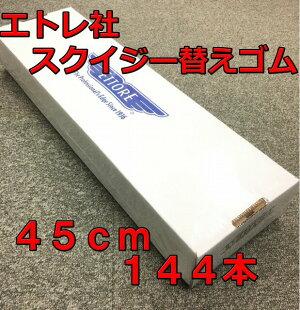 エトレスクイジー替えゴム45cm(144本入り)スペアラバー【業務用水切り45センチETTORE】