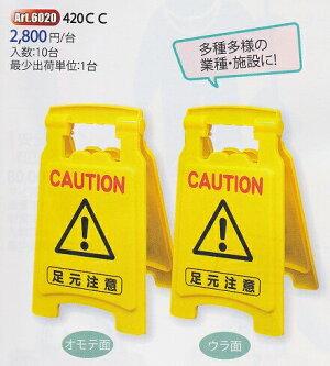 アプソンサインボード420CC【業務用足元注意看板】