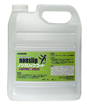 リスダンノンスリップコート(4L)【業務用樹脂ワックス】