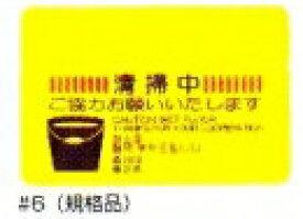 山崎産業 コンドル 掃除用マット小(600mm×900mm)#6 【業務用 清掃中看板】