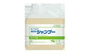 C×S シーバイエス カーペキープ ニューシャンプー(5Lx1本)【業務用 カーペット用洗剤】