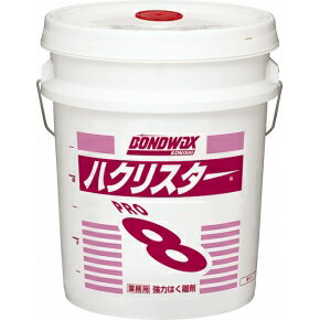 コニシ ハクリスタープロ8(18L)【業務用 ワックス剥離剤 ボンドワックス】