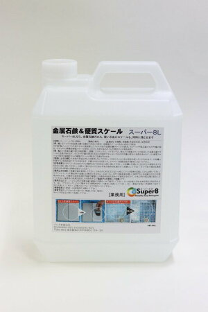 パシカスーパー8L(スーパーエイトエル)4kg【業務用金属石鹸汚れと水あか汚れの両方対応洗浄剤】