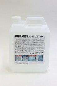 パシカ スーパー8L (スーパーエイトエル) 4kg 【業務用 金属石鹸汚れと水あか汚れの両方対応洗浄剤】