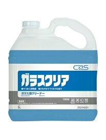 C×S シーバイエス ガラスクリア(5Lx1本)【業務用 ガラス用洗剤】