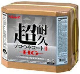 リンレイ 超耐久プロつやコート2HG(18L)【業務用 樹脂ワックス ツヤツー】