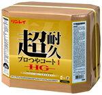 リンレイ超耐久プロつやコート1HG(18L)【業務用樹脂ワックスツヤワン】