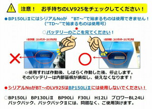 BP-150LiII(ツー)【本体+パッド台+シャンッピングタンク+バッテリー(LV14)+充電器(CLQ-1)】