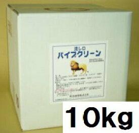 流し口パイプクリーン 10kg 【業務用 エタニ産業】