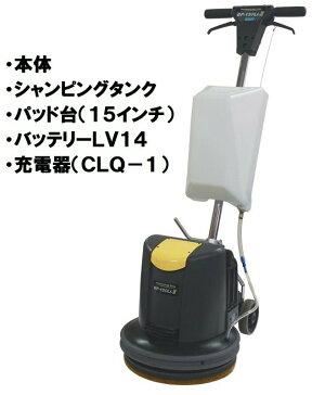 ペンギンBP-150LiII(ツー)【本体+パッド台+シャンッピングタンク+バッテリー(LV14)+充電器(CLQ-1)】-Li-ionコードレスポリッシャー【メーカー直送・代金引換不可・時間指定不可】