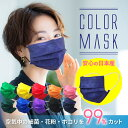 送料無料 日本製 長野県産 カラーマスク 3層不織布カラーマスク PFE・VFE・BFE99%カット 使い捨て 男女兼用耳ゴムゆったり チームの応…