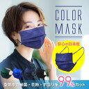 送料無料 日本製 長野県産 カラーマスク 5枚入 3層不織布カラーマスク 耳ゴムブラック PFE・VFE・BFE99%カット 使い捨て 男女兼用耳ゴ…
