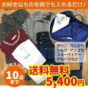 【送料無料】宅配クリーニング 詰め放題 10点セット ダウン・コート・カシミヤOK