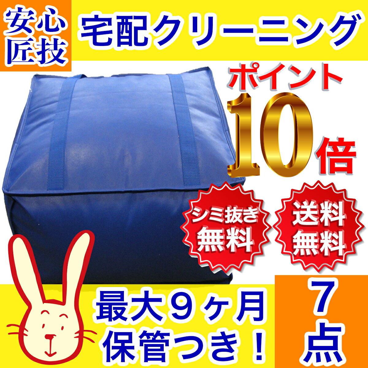 【40%OFF!】クリーニング 保管 宅配 最大9ヶ月長期保管コース 7点パック 送料無料