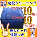 【40%OFF!】クリーニング 宅配 最大9ヶ月長期保管コース 10点パック 送料無料