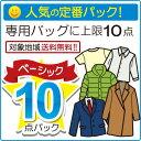 往復送料無料【宅配クリーニング 10点パック】大阪 無料地域・関東・関西・中部・中国・四国 宅配 クリーニング 洗濯 10点 詰め放題 送…