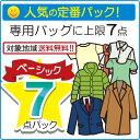 往復送料無料【宅配クリーニング 7点パック】大阪 東京 無料地域・関東・関西・中部・中国・四国 宅配 クリーニング 洗濯 7点 詰め放題…