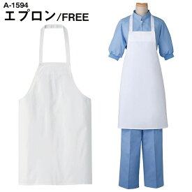 エプロン 食品工場 食品加工 給食 調理 作業 首掛けタイプ A-1594 FoodFactory(フードファクトリー)
