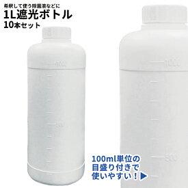 遮光ボトル 1L 【10本セット】 白無地 目盛り付き 容器のみ 空ボトル 空容器 キャップが大きい
