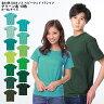 Tシャツ tシャツ グリーン系 黄緑 青緑  無地 メンズ レディース 00085...