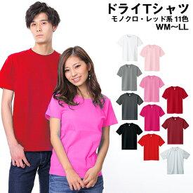 ドライメッシュTシャツ 吸汗 速乾 Tシャツ メンズ レディース ティーシャツ カラー 無地 カラー ベーシック 刺繍 プリント 対応 モノクロ・レッド系 SS S M L LL 父の日