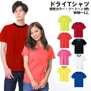 ドライメッシュTシャツ 吸汗 速乾 Tシャツ メンズ レディース ティーシャツ カラー 無地 カラー ベーシック 刺繍 プリント 対応 蛍光カラー・ツートーン系 SS S M L LL 父の日