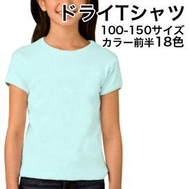 ドライメッシュTシャツ 半袖 吸汗 速乾 Tシャツ キッズ ティーシャツ インナー カラー 無地 ベーシック 刺繍 プリント 対応 120 130 140 150