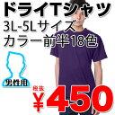 ドライメッシュTシャツ 吸汗 速乾 Tシャツ メンズ 大きいサイズ ビッグサイズ ティーシャツ カラー 無地 カラー ベーシック 刺繍 プリ…