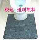 【洋式トイレマット】 洗える丈夫な兼用トイレ床マット【送料無料 業務用】