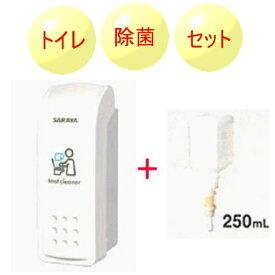 トイレ 便座 除菌 クリーナー セット (ディスペンサー1個+薬液カートリッジ1個)業務用 除菌剤 税込 送料無料 (沖縄、離島除く)