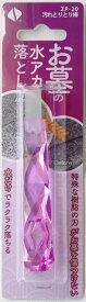 【在庫あり】お墓の水アカを落とす棒『汚れとりとり棒』ピンクのおしゃれなデザインZP-20