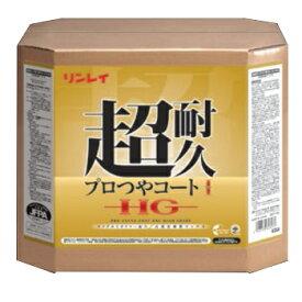 リンレイ 樹脂ワックス 超耐久プロつやコート1HG 18L