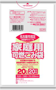 名古屋市 家庭用ごみ袋 可燃20L 半透明 G-2Y 20枚入