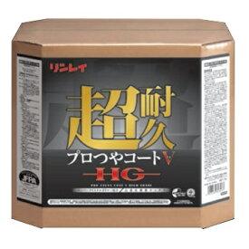 リンレイ 樹脂ワックス 超耐久プロつやコートV HG 18L
