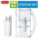 ポット型浄水器 CP205W(W) クリンスイ カートリッジ合計2個入り 1.3リットル 訳あり品 三菱ケミカル クリンスイ 家庭…