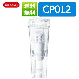三菱ケミカル ポット型浄水器 CP012 - クリンスイ 除菌フィルタークリンスイポット型浄水器 浄水器 ポット 新生活 キッチン おいしい水 ポット浄水器 浄水ポット 浄水ポッド ろ過 冷水筒
