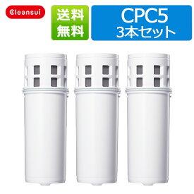 [CPC5S3--3]CPC5S 3本セット 訳あり品 三菱ケミカル クリンスイ ポット型浄水器 交換カートリッジ【CPC5Wをお探しの方に嬉しい3本セット!】