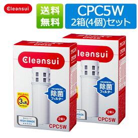 [CPC5W2--2]CPC5W 2箱(4本)セット 訳あり品 三菱ケミカル クリンスイ ポット型浄水器 交換カートリッジ【CPC5Wをお探しの方に嬉しい4本セット!】浄水器 カートリッジ