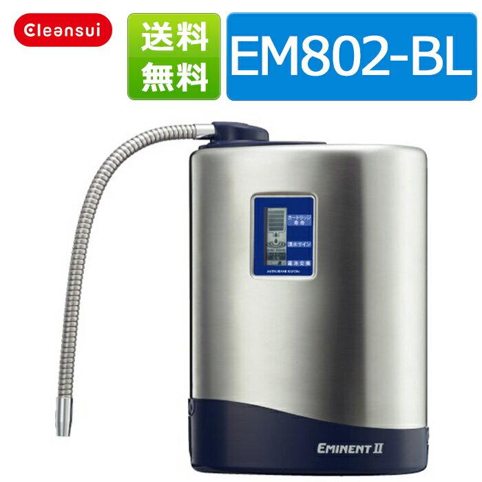 クリンスイ 浄水器 EM802-BL 訳あり品 三菱ケミカル クリンスイ 据置型 浄水器 ろ過 送料無料【新生活 キッチン おいしい水 】