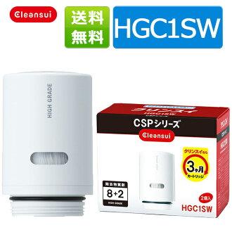크리스이카트릿지 HGC1SW(2개입) (뜻)이유 있어 물건 미쓰비시 레이온 크리스이 가정용 소형 수도꼭지 직결형 csp 시리즈시에스피시리즈 정수기 여과 교환 카트리지