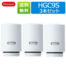[HGC9S3--3]HGC9S 3本セット 訳あり品 三菱ケミカル クリンスイ 蛇口直結型 浄水器 cspシリーズ 交換カートリッジ【HGC9SWをお探し方に嬉しい3本セット!】