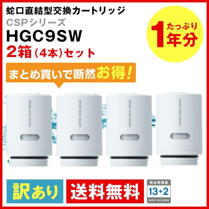 [HGC9SW2--2]HGC9SW 2箱(4本)セット 訳あり品 三菱ケミカル クリンスイ 蛇口直結型 浄水器 cspシリーズ 交換カートリッジ【HGC9SWをお探し方に嬉しい2箱(4本)セット!】浄水器 カートリッジ