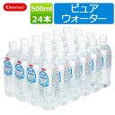 送料無料 超軟水ピュアウォーター 500ml×24本入り 赤ちゃんのミルクにも使える水【ピュアウォーター500ml】【新生活 キッチン おいしい水 】
