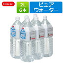 送料無料 超軟水ピュアウォーター2L×6本入り 赤ちゃんのミルクにも使える水【ピュアウォーター2L】【新生活 キッチン おいしい水 】