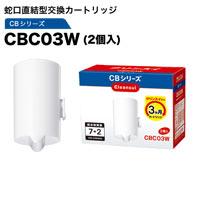 【全国送料無料】交換カートリッジCBC03W(2個入)
