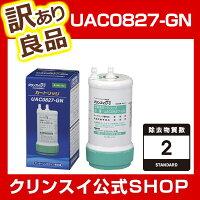 【全国送料無料】交換カートリッジUAC0827-GN(わけあり品)