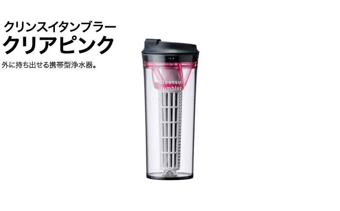 【全国送料無料】クリンスイタンブラー クリアピンクTM804-CP★オフィシャルSHOP商品【新生活 キッチン おいしい水 】