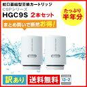 【300円OFFクーポン対象】[HGC9S2--2]HGC9S 2本セット 訳あり品 三菱ケミカル クリンスイ 蛇口直結型 浄水器 cspシリ…