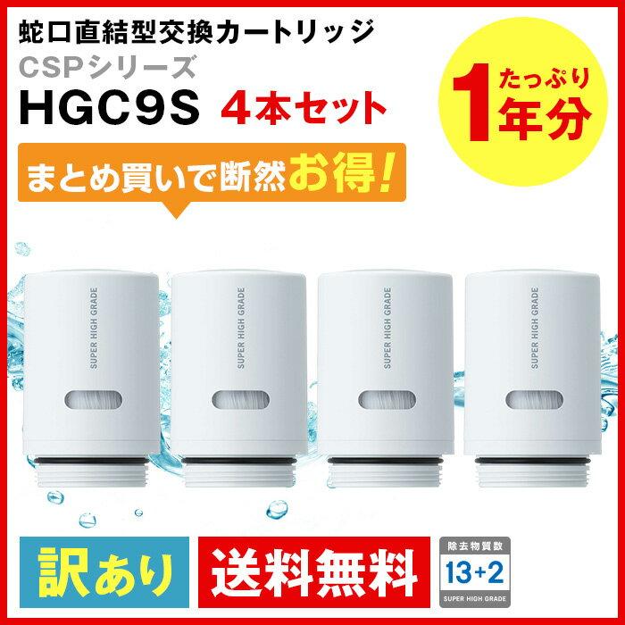[HGC9S4--4]HGC9S 4本セット 訳あり品 三菱ケミカル クリンスイ 蛇口直結型 浄水器 cspシリーズ 交換カートリッジ【HGC9SWをお探し方に嬉しい4本セット!】浄水器 カートリッジ